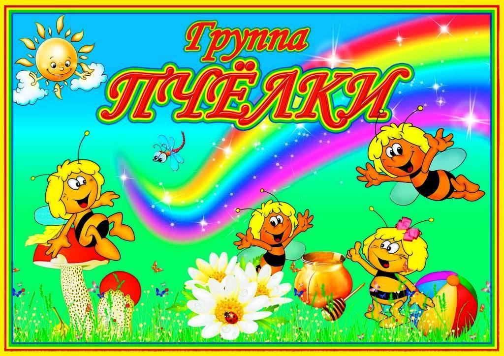Оформление группы пчелка в детском саду в картинках